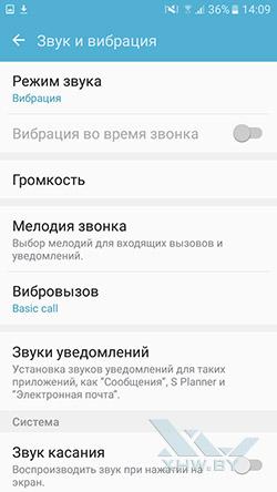 Установка мелодии на звонок в Samsung Galaxy J5 Prime. Рис. 2