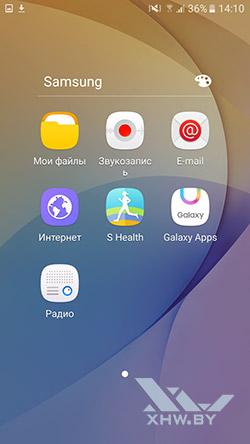 Создание папки на Samsung Galaxy J5 Prime. Рис. 1