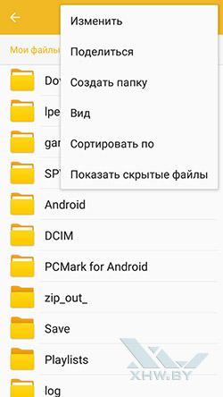 Создание папки на Samsung Galaxy J5 Prime. Рис. 4