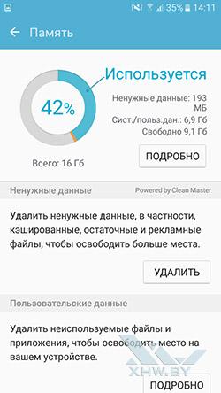 Очистка памяти на Samsung Galaxy J5 Prime. Рис. 2