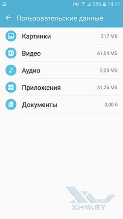 Очистка памяти на Samsung Galaxy J5 Prime. Рис. 4