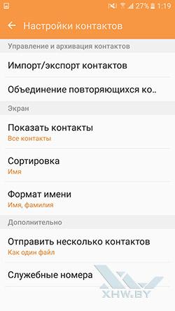 Перенос контактов с SIM-карты на Samsung Galaxy J5 Prime. Рис. 3