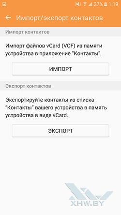 Перенос контактов с SIM-карты на Samsung Galaxy J5 Prime. Рис. 4