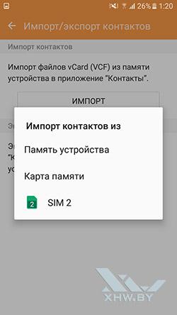 Перенос контактов с SIM-карты на Samsung Galaxy J5 Prime. Рис. 5