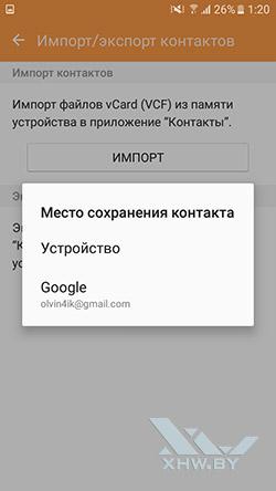 Перенос контактов с SIM-карты на Samsung Galaxy J5 Prime. Рис. 6