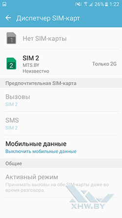 Переключение SIM-карт на Samsung Galaxy J5 Prime. Рис. 2