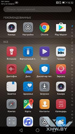 Huawei Mate 9 с меню приложений Рис 2