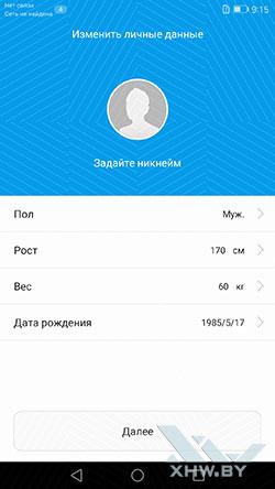 Фитнес-треккер Здоровье на Huawei Mate 9. Рис 1