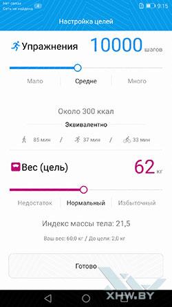 Фитнес-треккер Здоровье на Huawei Mate 9. Рис 2