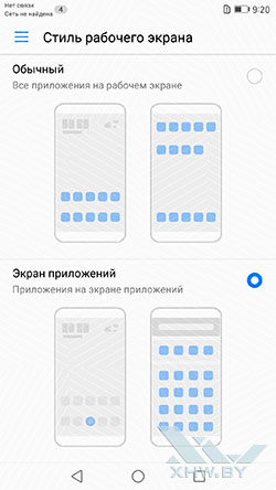 Настройки отображения домашних экранов в Huawei Mate 9