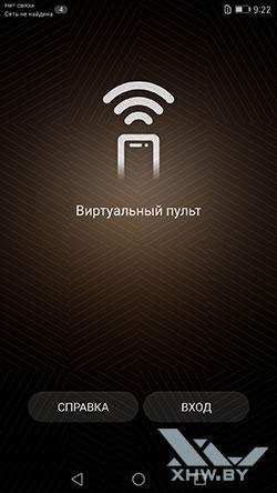 Виртуальный пульт на Huawei Mate 9. Рис 1.