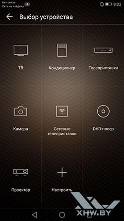 Виртуальный пульт на Huawei Mate 9. Рис 2