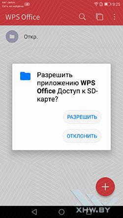 WPS Office на Huawei Mate 9. Рис 1