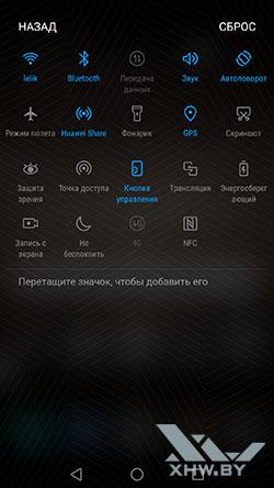 Быстрое управление Huawei Mate 9