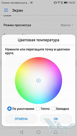 Настройки цветовой температуры в Huawei Mate 9