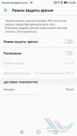 Включение режима защиты зрения в Huawei Mate 9
