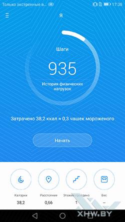 Фитнес-треккер Здоровье на Huawei Mate 9. Рис 4