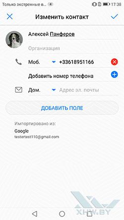 Установка мелодии на звонок в Huawei Mate 9. Рис 2