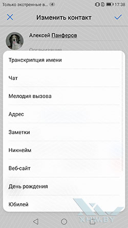 Установка мелодии на звонок в Huawei Mate 9. Рис 3