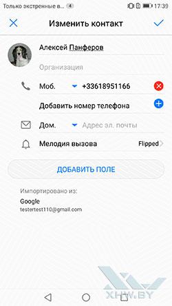 Установка мелодии на звонок в Huawei Mate 9. Рис 5