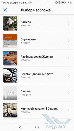 Установка фото на контакт в Huawei Mate 9. Рис 3