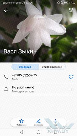 Установка фото на контакт в Huawei Mate 9. Рис 5