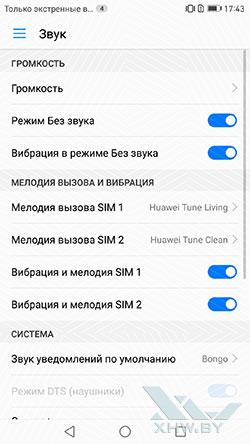 Установка мелодии на звонок в Huawe Mate 9. Рис 2
