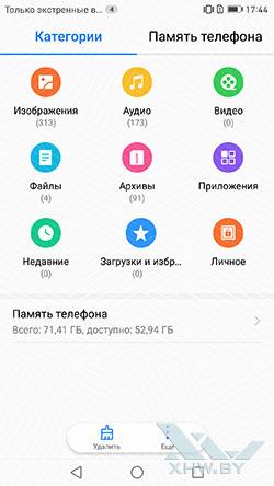 Создание папки на Huawei Mate 9. Рис 1