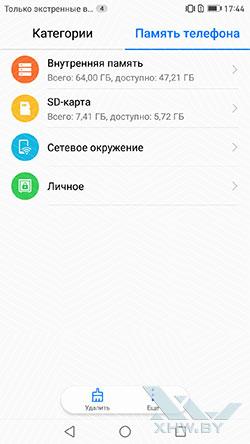 Создание папки на Huawei Mate 9. Рис 2