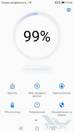 Очистка памяти телефона Huawei Mate 9. Рис 1