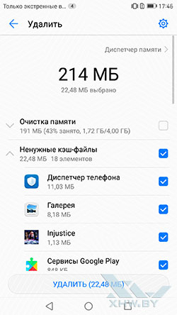 Диспетчер телефона Huawei Mate 9. Рис 4