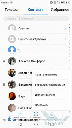 Перенос контактов с SIM-карты в телефон Huawei Mate 9. Рис 1