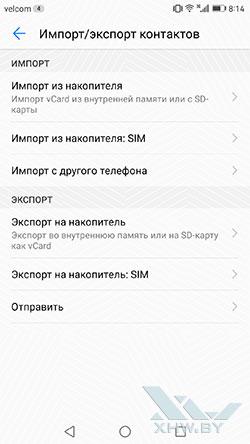 Перенос контактов с SIM-карты в телефон Huawei Mate 9. Рис2