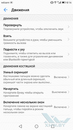 Дополнительные опции управления Huawei Mate 9. Рис 1