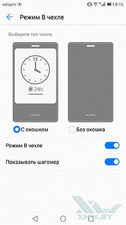 Дополнительные опции управления Huawei Mate 9. Рис 4