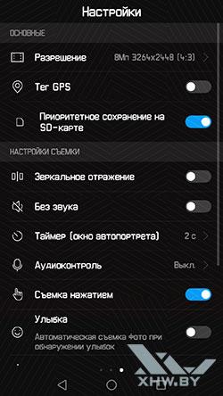 Интерфейс фронтальной камеры Huawei Mate 9. Рис 2