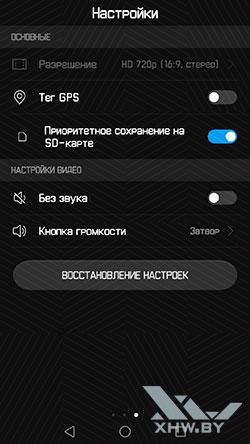 Интерфейс фронтальной камеры Huawei Mate 9. Рис 4