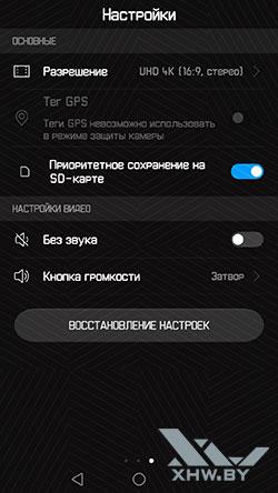 Интерфейс основной камеры Huawei Mate 9. Рис 7