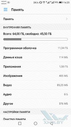 Память Huawei Mate 9