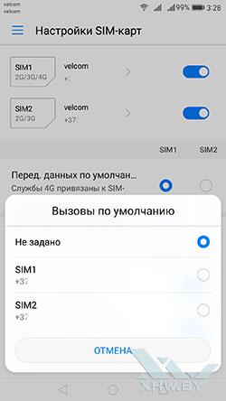 Как переключать SIM-карты на Huawei Mate 9. Рис. 2
