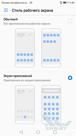 Настройки интерфейса Huawei P8 Lite (2017)
