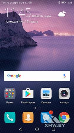 Традиционный домашний экран Huawei P8 Lite (2017)