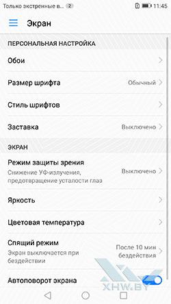 Настройки параметров экрана в Huawei P8 Lite (2017). Рис 1