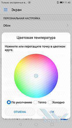 Настройки параметров экрана в Huawei P8 Lite (2017). Рис 2