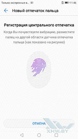 Сканирование отпечатка пальцев в Huawei P8 Lite (2017). Рис 1