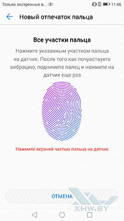 Сканирование отпечатка пальцев в Huawei P8 Lite (2017). Рис 2