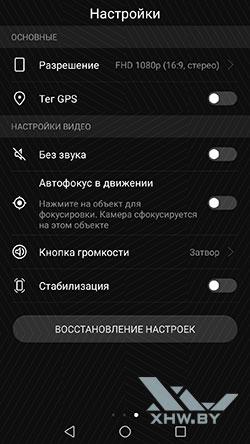 Интерфейс основной камеры Huawei P8 Lite 2017. Рис 5
