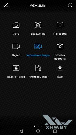 Интерфейс фронтальной камеры Huawei P8 Lite 2017. Рис 2