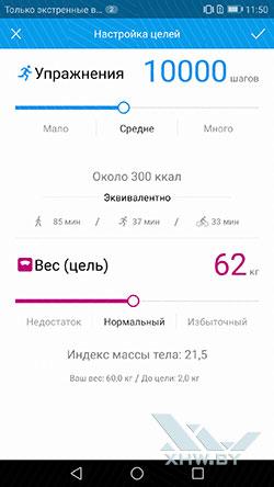 Здоровье в Huawei P8 Lite (2017). Рис 2