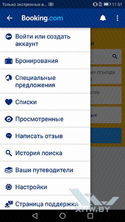 Booking на Huawei P8 Lite (2017)